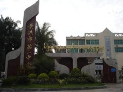 景洪市第一中学图片
