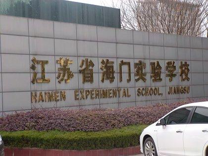江苏省海门实验学校
