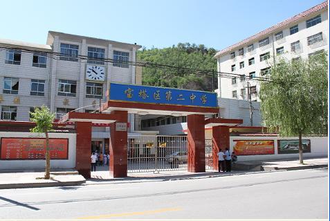 陕西省延安市宝塔区第二中学