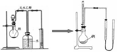 乙醇与钠�yn�_乙醇分子结构的测定实验改进