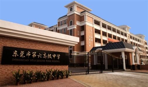 广东省东莞市第六高级中学-高中名校-网校通温州放假用户时间安排表图片