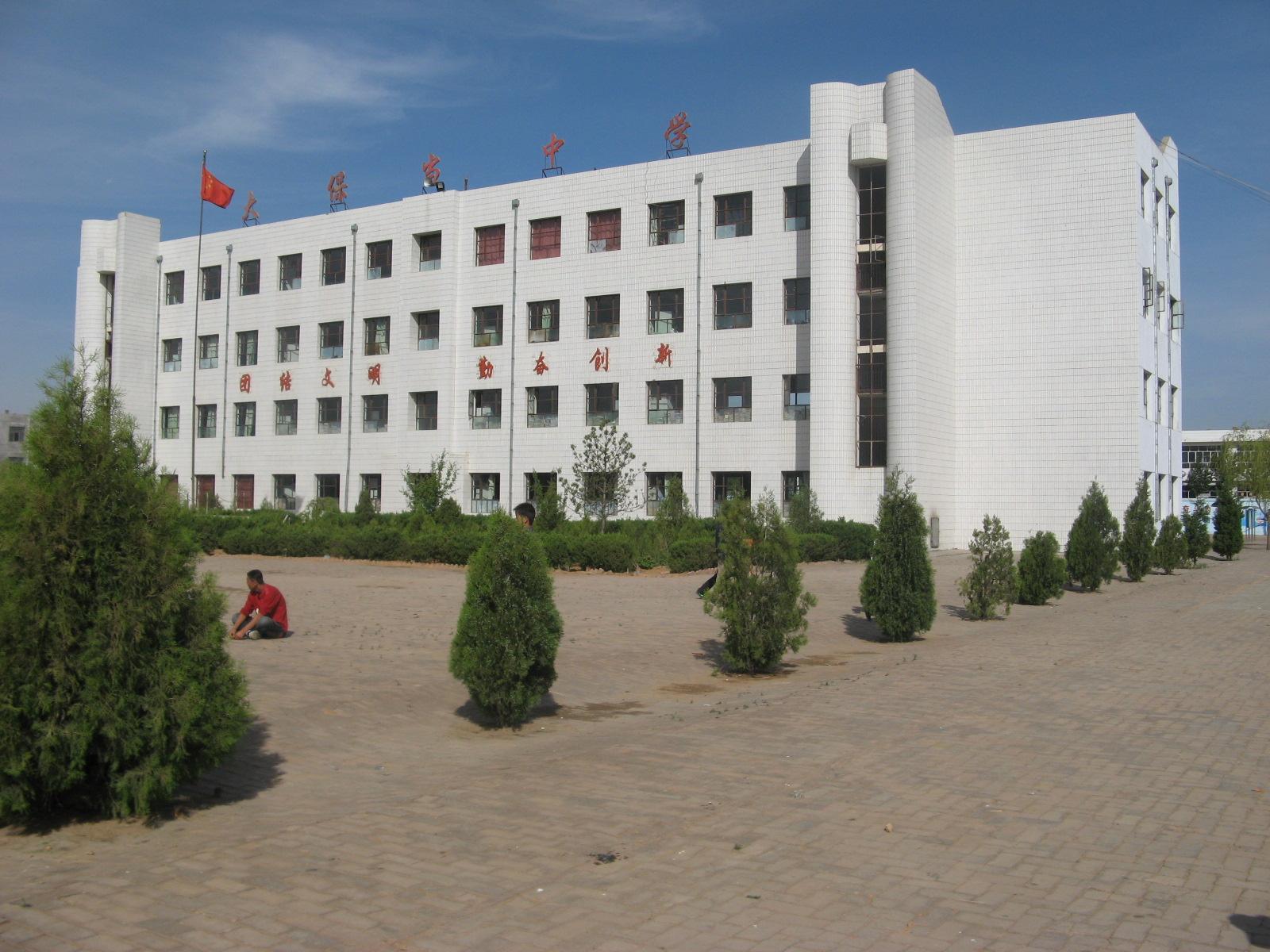 陕西省神木县大保当初级中学