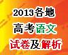 2013年全国各地高考语文试卷及解析!