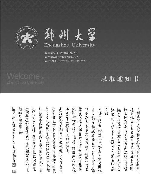 郑州大学发文艺范儿录取通知书 带给新生正能量
