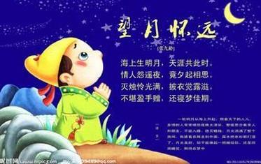 中秋节古诗英文版:望月怀远-英语学习
