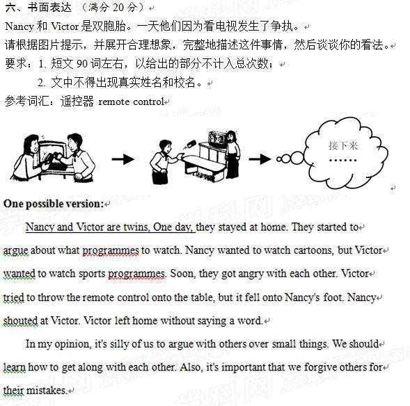 中考英语作文范文