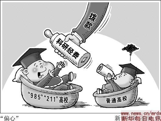 211、985是金帽子 高校科研经费相差超20倍-