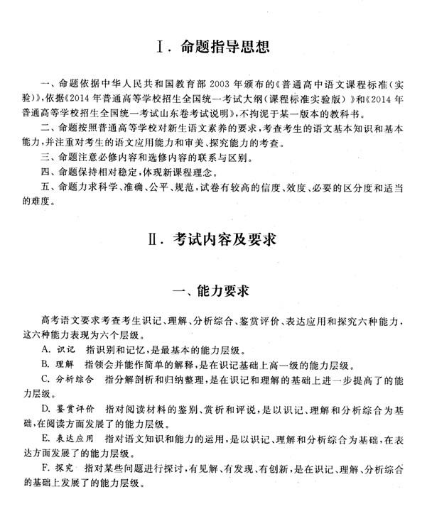 中学语文网学科网
