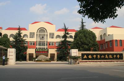 江苏省无锡市第六中学家长学子高中图片