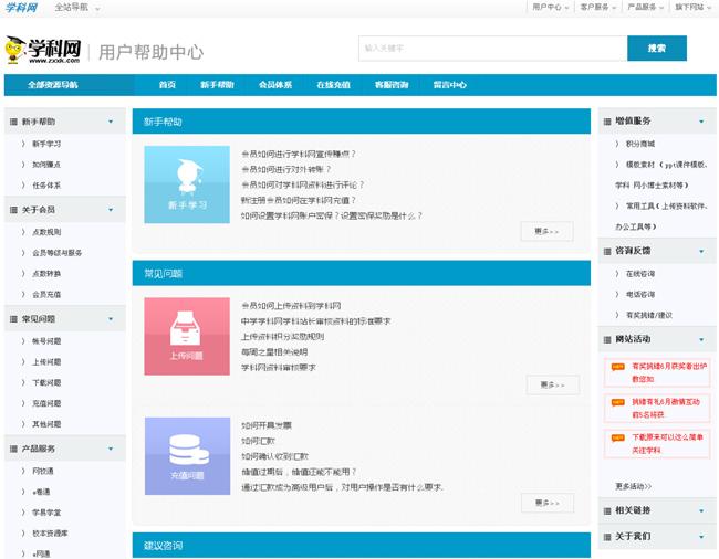 系统公告页面设计