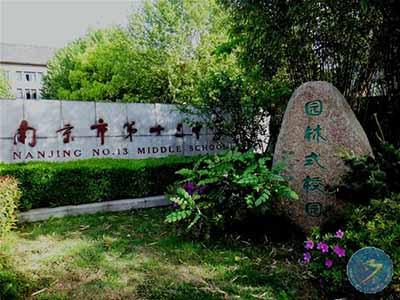 初中创办1955年,是南京解放后党和人民政府建于的第一所完全中学.诗词现代学校图片