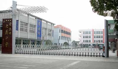 江苏省常熟市大义中学
