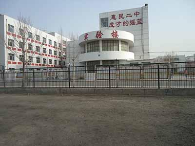 山东省滨州市惠民县第二中学