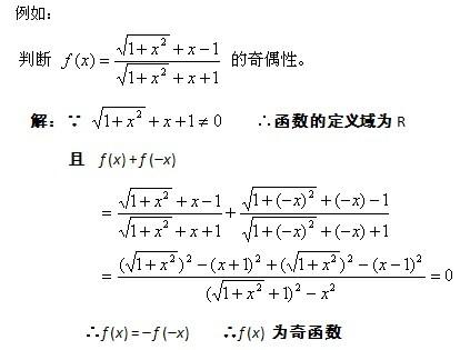 高中函数知识结构图
