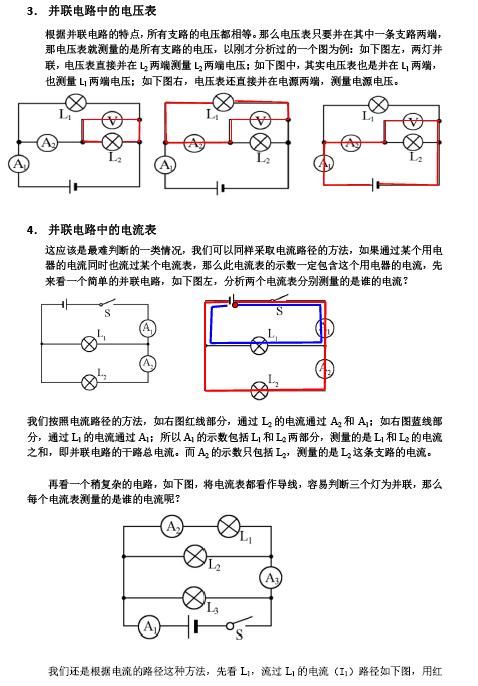 初三物理期末复习专题:电流表与电压表解析