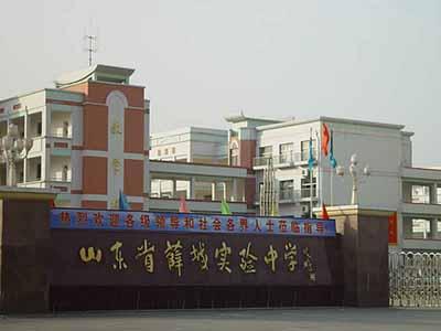山东省枣庄市薛城v高中高中北电和中学图片