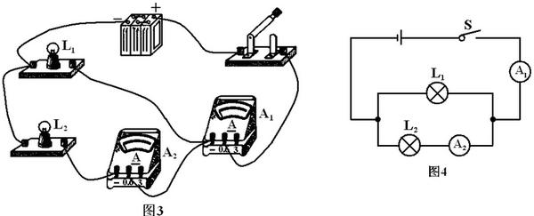 判断实物电路连接方式时