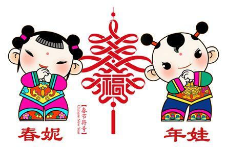 """""""春节吉祥物""""用英语怎么说?图片"""