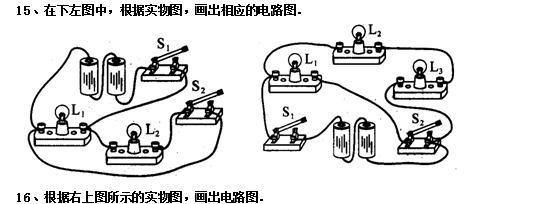 初三物理实验考试电路图