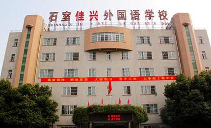 """""""全国民办先进学校"""" """"中国社会组织评估aaaa级""""单位"""