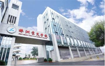 湖南省株洲景炎学校