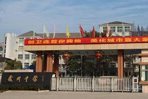 12月30日带您走进浙江省丽水市莲都区处州中学