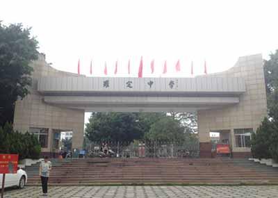 现为广东省国家级示范性普通高中,广东省一级高中,云浮市重点中学.学校菁华大冶图片