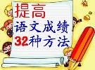 提高语文成绩的32种方法