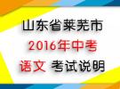 [莱芜]2016年中考说明 语文