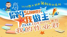 Happy暑假,我的作业君!(2016版)