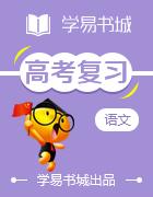 【书城】高考总复习系列丛书?古诗词鉴赏满分必读