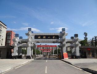 湖南省涟源市第一中学