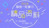 2018年高考一轮复习精品资料