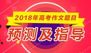 2018年高考作文题目预测及指导