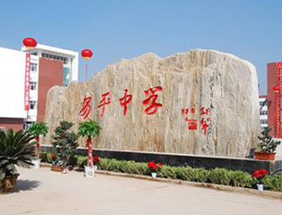 河北省安平中学