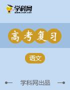 2018版浙江省学业水平考试―32课对点备考