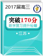 突破170分之江苏2017届高三数学复习提升秘籍