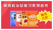 2017高考政治总复习系列丛书