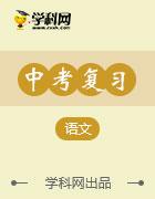 湖南省2017版中考语文复习资料