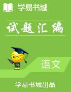 上海市各区2017届九年级二模语文试题汇总
