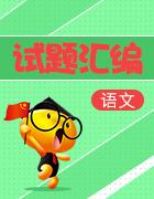 【2017中考精确制导】2017年河北省初中毕业生升学文化课模拟考试语文试卷-扫描版
