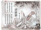 """旧课新读系列:《逍遥游》""""重言""""研究"""
