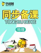 2017(秋)沪科版八年级物理上册课件