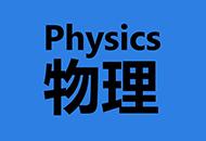 物理难学 绍兴高中生选物理的越来越少 真相是…