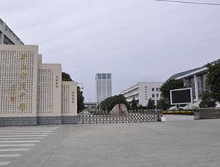 浙江省乐清中学