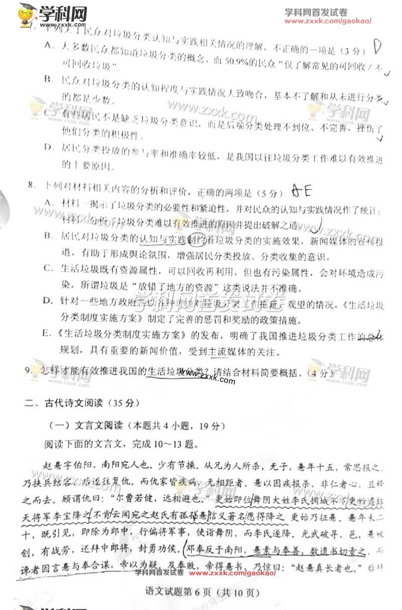 2017年新课标2语文高考试题及答案