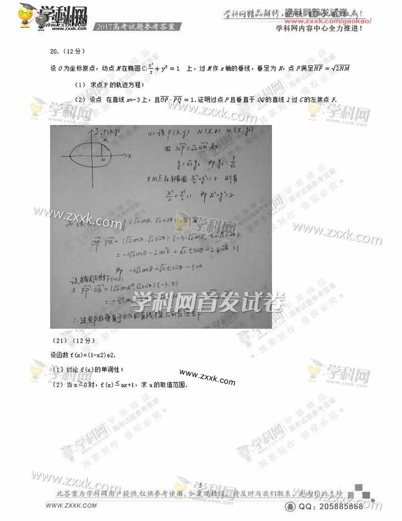 2017年全国2文科数学高考答案