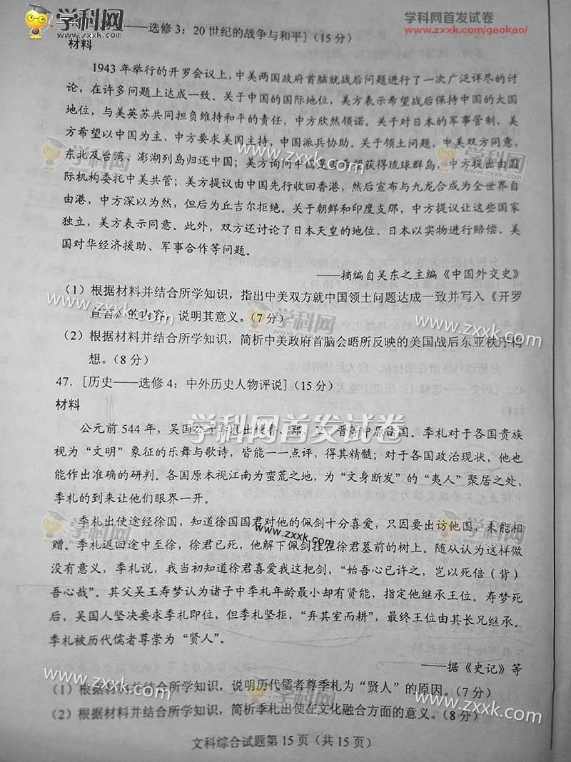 2017年福建高考文综试卷已公布[1]