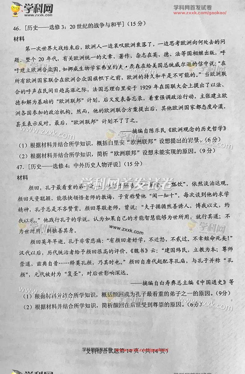2017年甘肃高考文综试卷(已公布)[1]