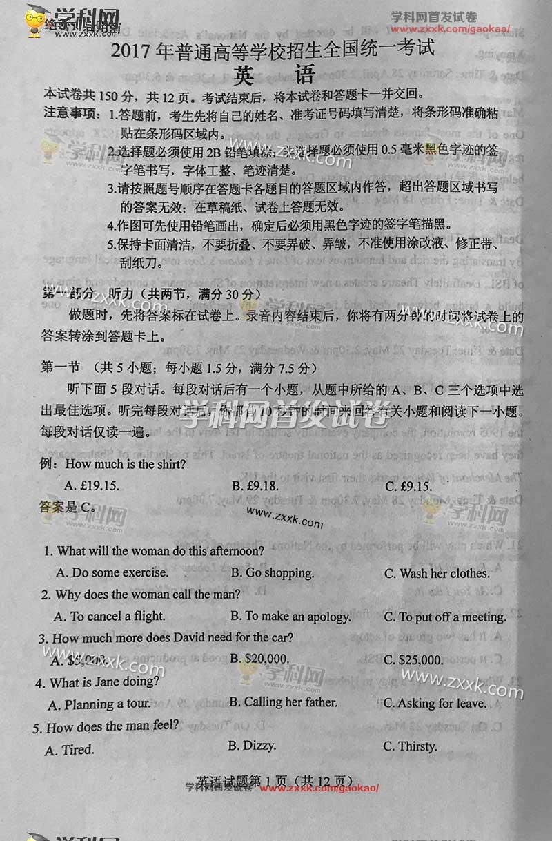2017青海省高考英语试题答案